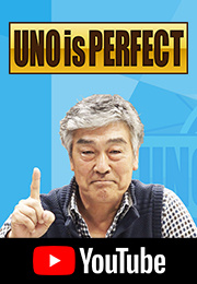 宇野勝の「UNO is PERFECT」
