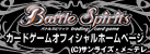 Battle Spirit官方網站