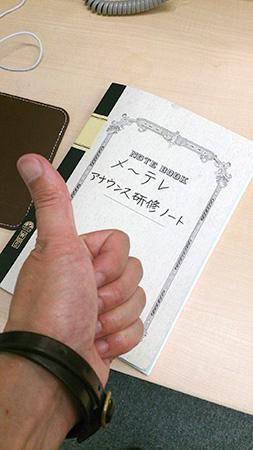 このノートは一人前の喋り手になるまでの軌跡の証、新人よgood luck!