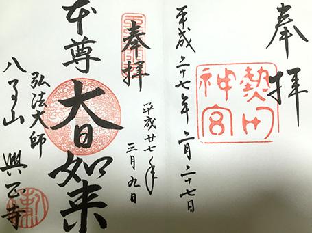 """この地方ではまだ""""熱田神宮""""と""""八事興正寺""""のみ・・・"""