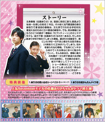 緊急告知DVD発売決定!|LOVE17 - 名古屋テレビ【メ~テレ】