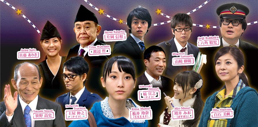 http://www.nagoyatv.com/nagoya_saishu/images/cast_mainimage.jpg