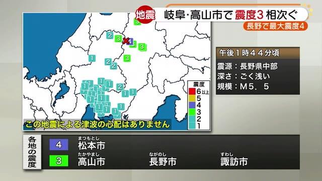 県 地震 岐阜