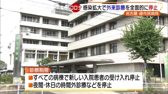 病院 名古屋 コロナ ウイルス