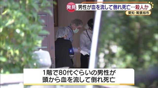 殺人事件か 住宅で80代ぐらいの男性が頭から血を流し死亡しているのが ...