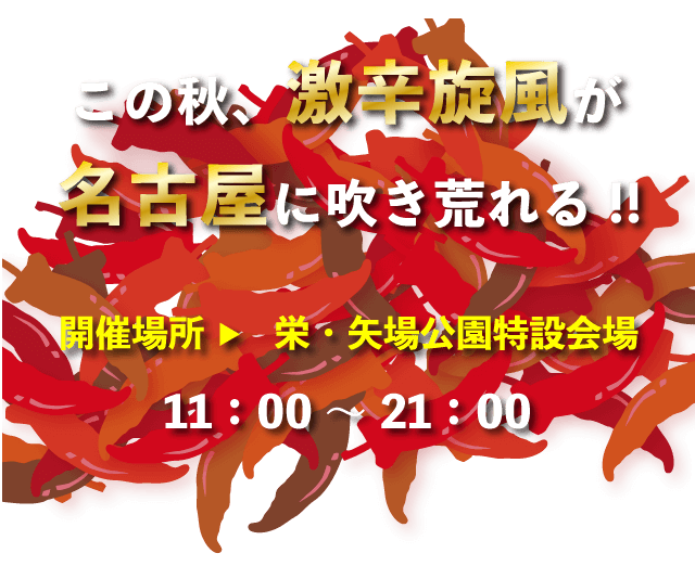 激辛 グルメ 祭り 名古屋