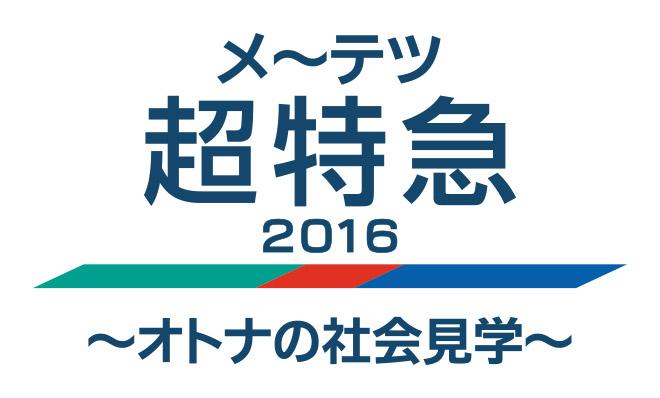 メ~テツ超特急!2016 ~オトナ ...