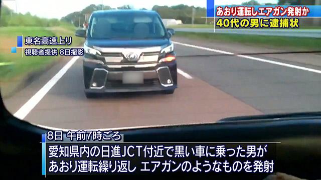 エアガンあおり運転」関西の40代男に逮捕状 器物損壊容疑で- 名古屋 ...
