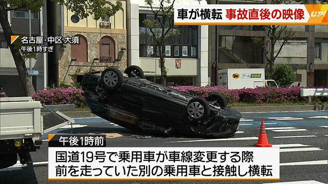 「名古屋の中心部で車横転 2人が軽傷 スピード出し過ぎハンドル操作誤ったか」の画像検索結果