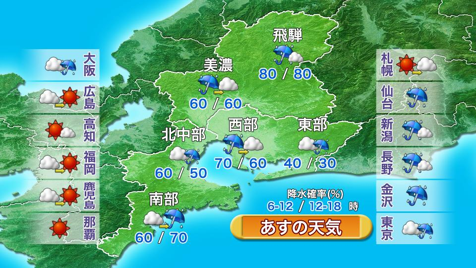 明日 の 天気 郡山 郡山市の10日間天気(6時間ごと) - 日本気象協会